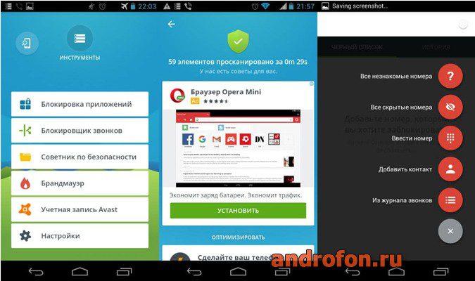 Скачать Avast Mobile Security & Antivirus.