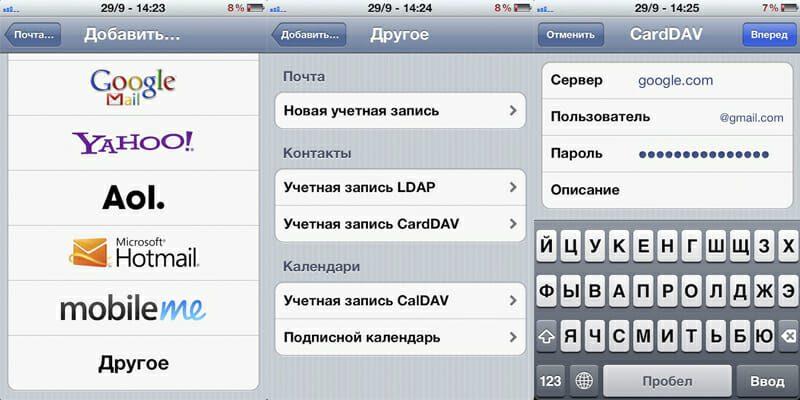 Синхронизация контактов с использованием CardDAV