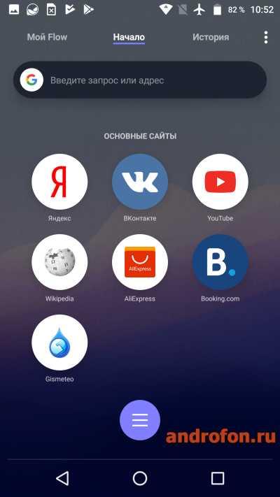 Главное меню Opera Touch.