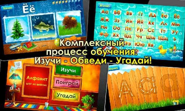 Игра азбука: алфавит для детей
