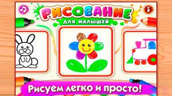 РИСОВАЛКА! Игры для малышей скриншот 1