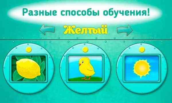 Учим цвета - игра для малышей скриншот 4
