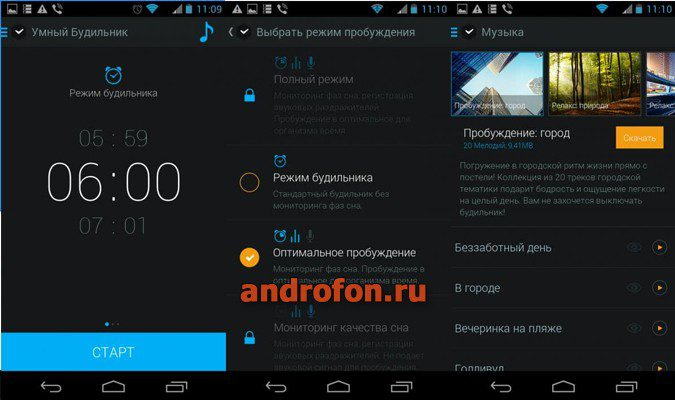 Интерфейс приложения «Умный будильник».