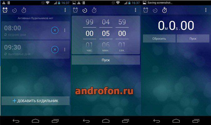 Интерфейс приложения «Alarm clock xtreme».