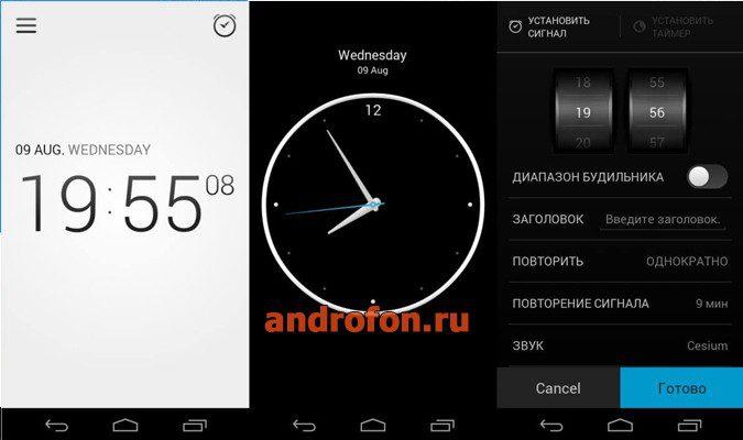 Интерфейс приложения «Alarm Clock».