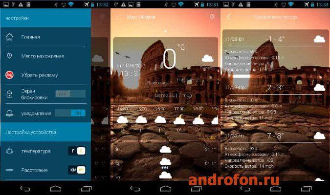 Бесплатное приложение Погода, радар и виджет.