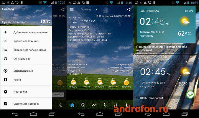 Скачать приложение Прозрачные часы и погода.