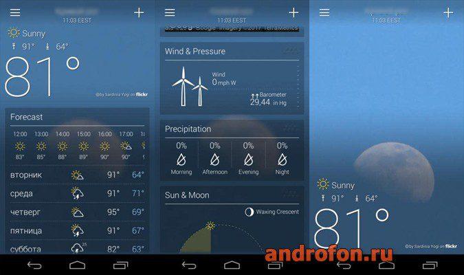Поставить в телефон Погода Yahoo.