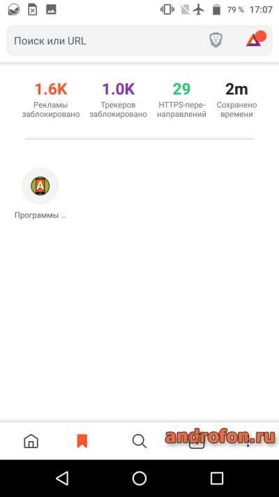 Окно браузера Brave.