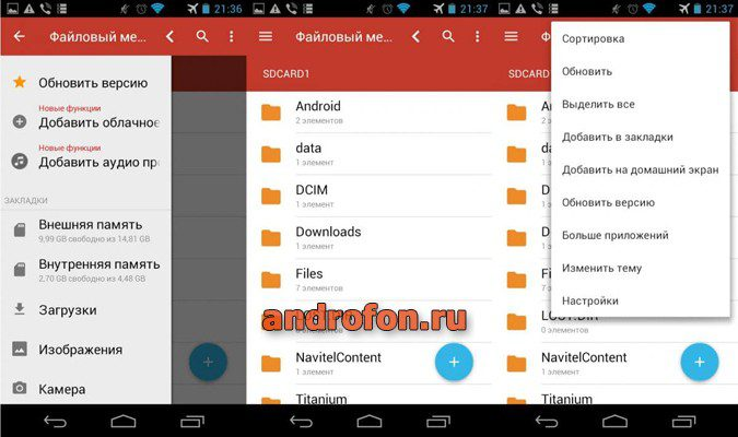 Утилита Clean File manager.
