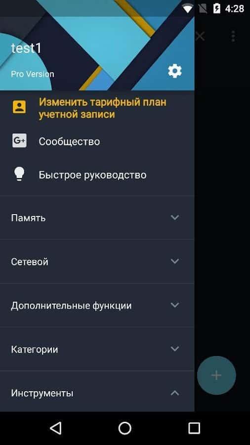 File Expert для андроид - скриншот 4