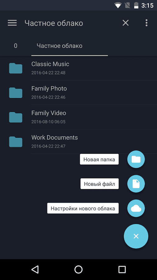 File Expert для андроид - скриншот 3
