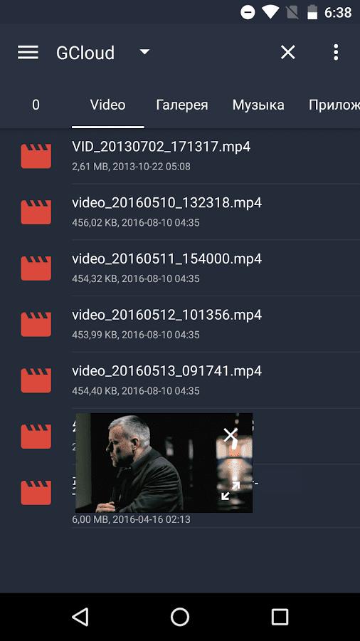 File Expert для андроид - скриншот 2