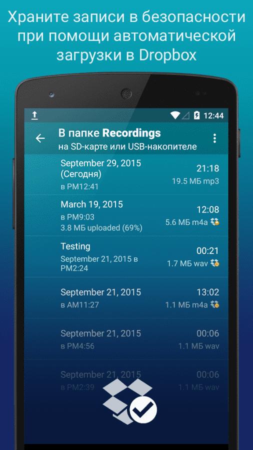 Hi Q MP3 Recorder - диктофон на андроид 2