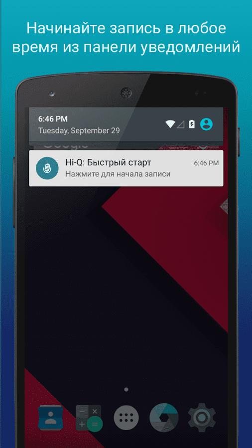 Hi Q MP3 Recorder - диктофон на андроид 3
