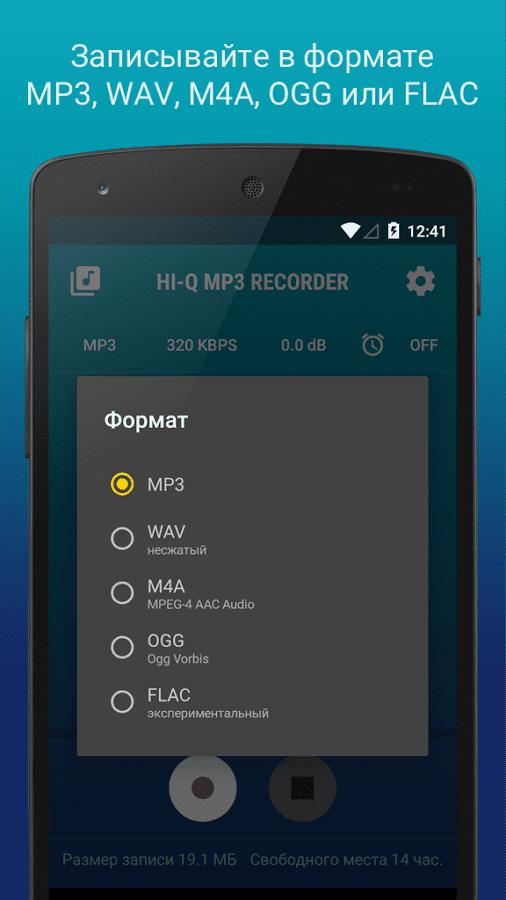 Hi Q MP3 Recorder - диктофон на андроид 4