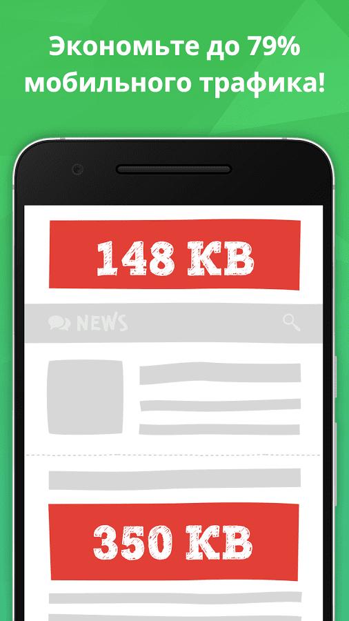 adguard на андроид - скриншот 3
