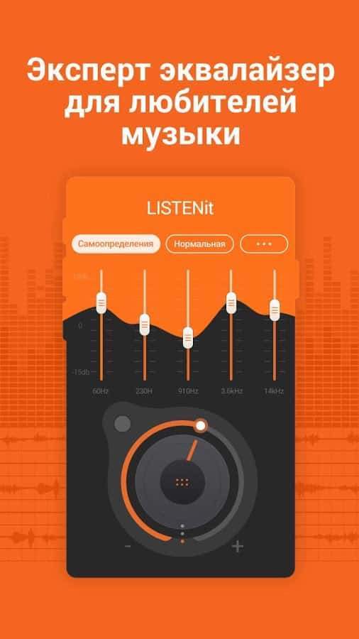Just LISTENit для андроид - скриншот 2