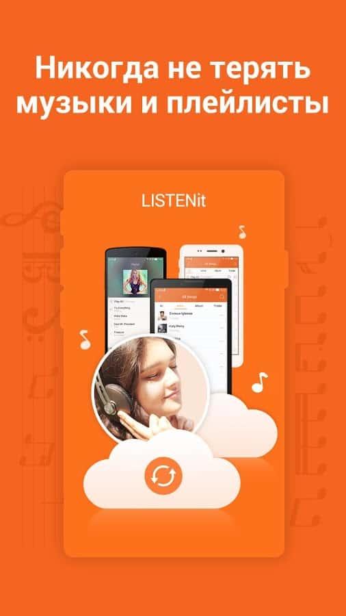 Just LISTENit для андроид - скриншот 4