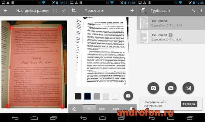 Интерфейс приложения «Турбоскан: быстрый сканер».