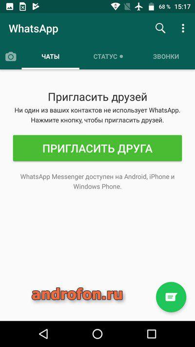 Интерфейс приложения «WhatsApp ».
