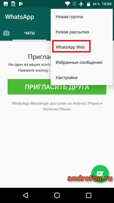 Выберите пункт WhatsApp Web.