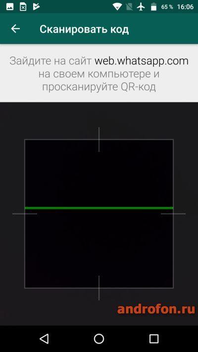 Поднесите телефон к экрану монитора и отсканируйте QR-код.