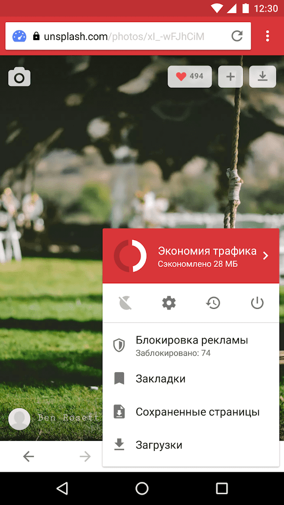 opera mini скриншот 3