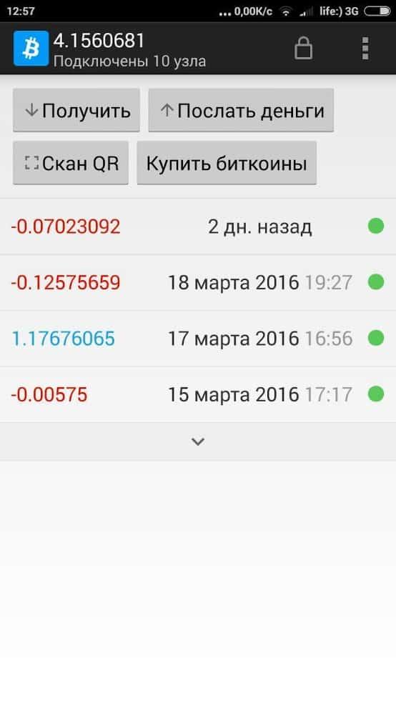 bitcoin koshelek - скриншот 1
