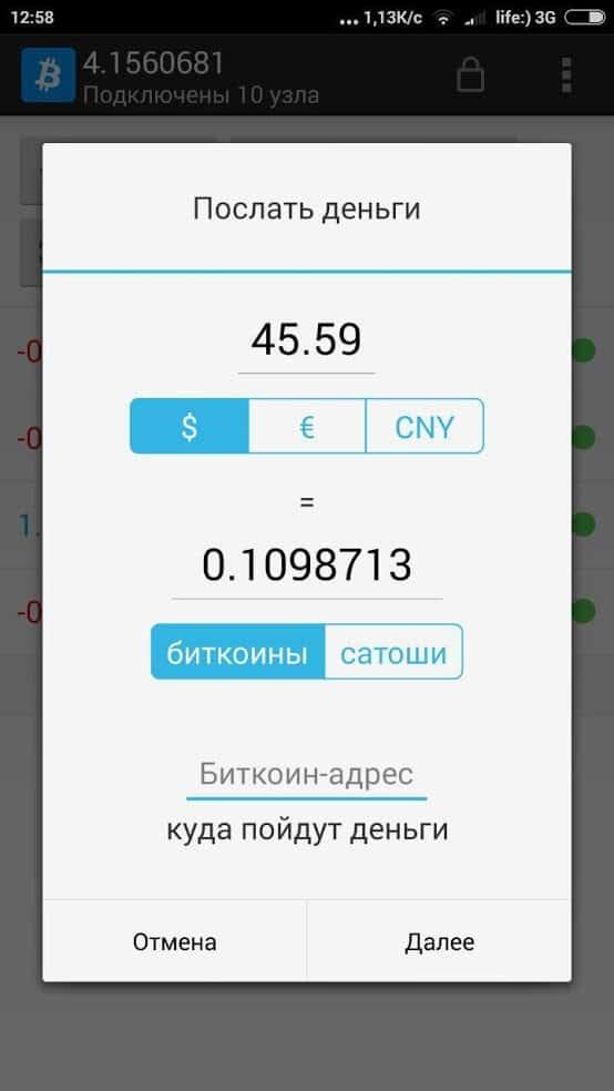 bitcoin koshelek - скриншот 2