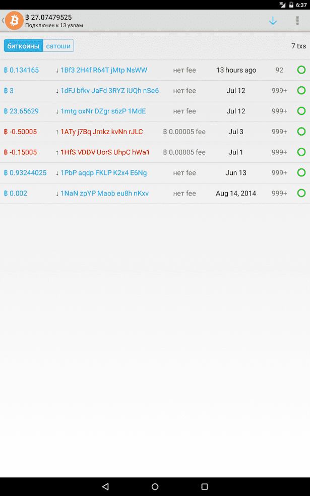 bitcoin koshelek - скриншот 4