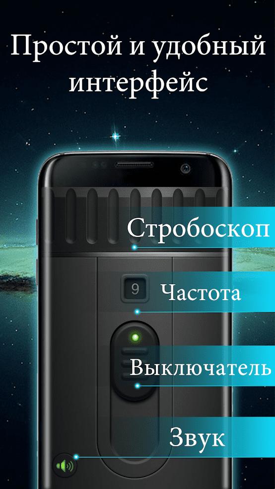фонарик для андроид - скриншот 3