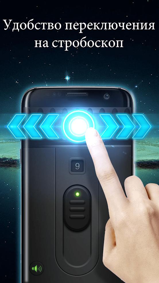 фонарик для андроид - скриншот 2