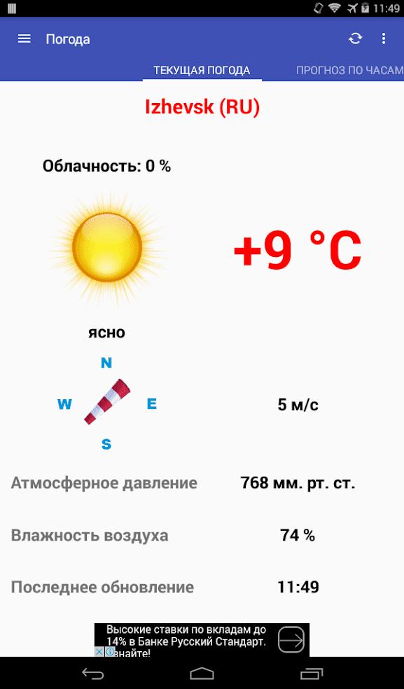 Прогноз погоды на андроид 2