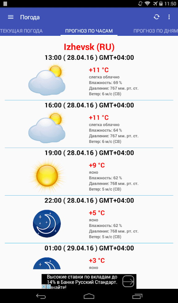 Прогноз погоды на андроид 3