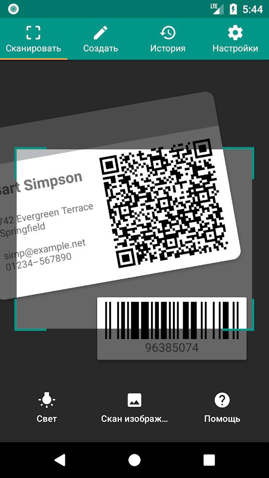 QR сканер для андроид 1