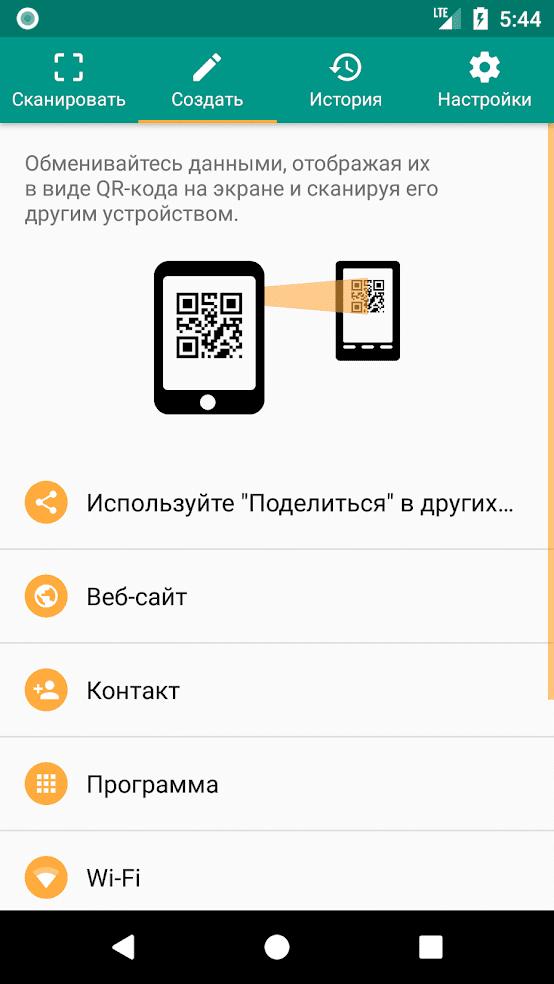 QR сканер для андроид 2