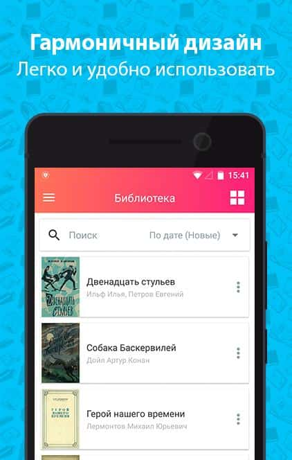 приложение для чтения книг на андроид 2