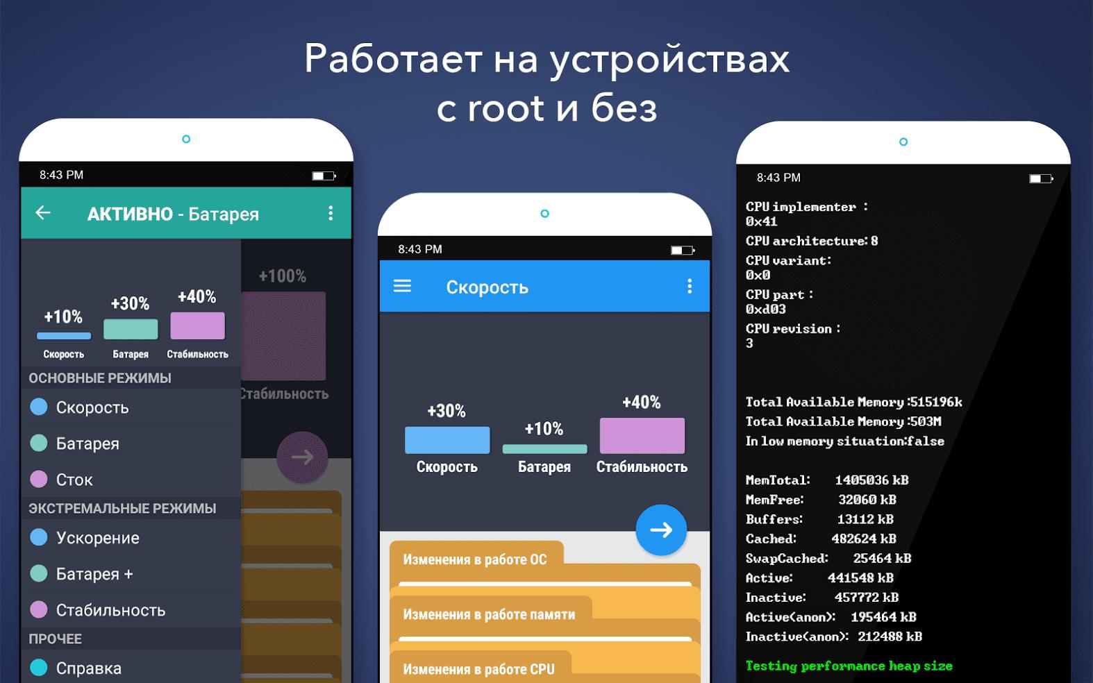 root booster на андроид - скриншот 4