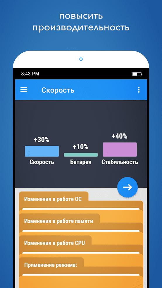 root booster на андроид - скриншот 3