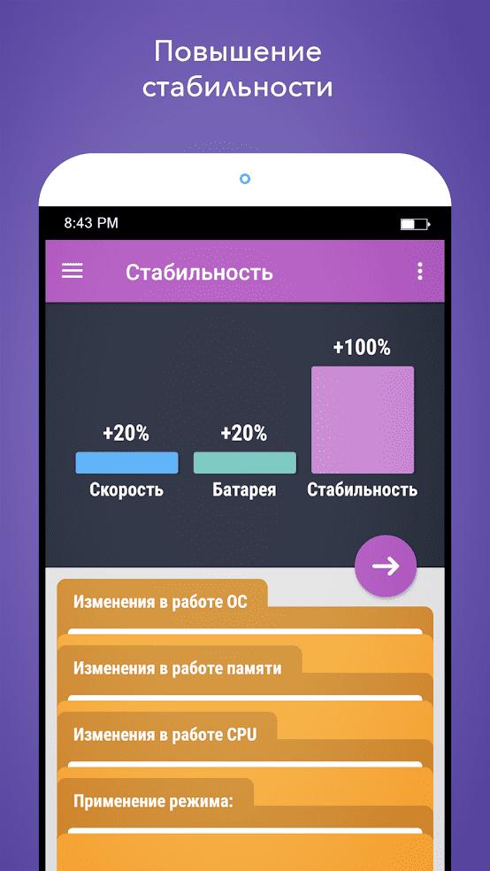 root booster на андроид - скриншот 2