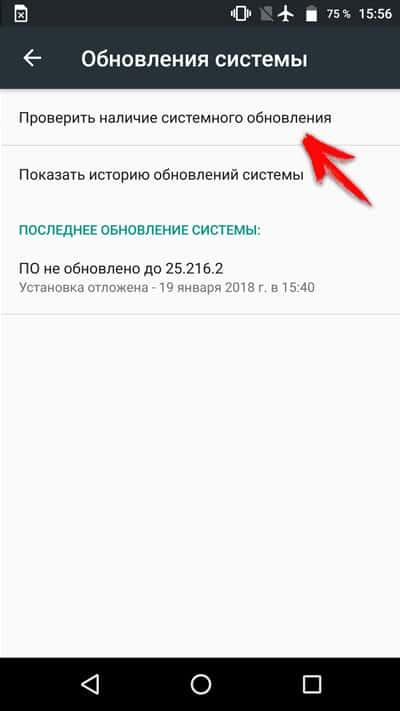 обновление андроид 2