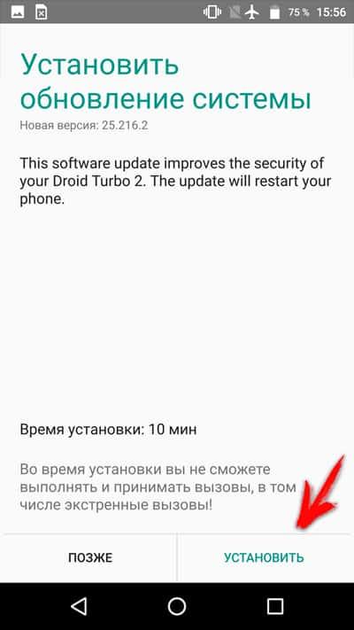 обновление андроид 3