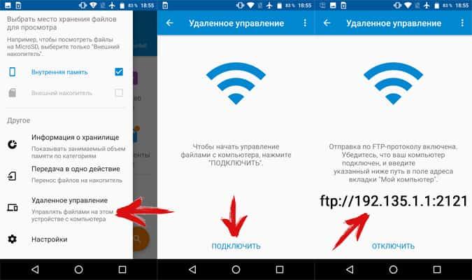 Синхронизация андроид с ПК 1