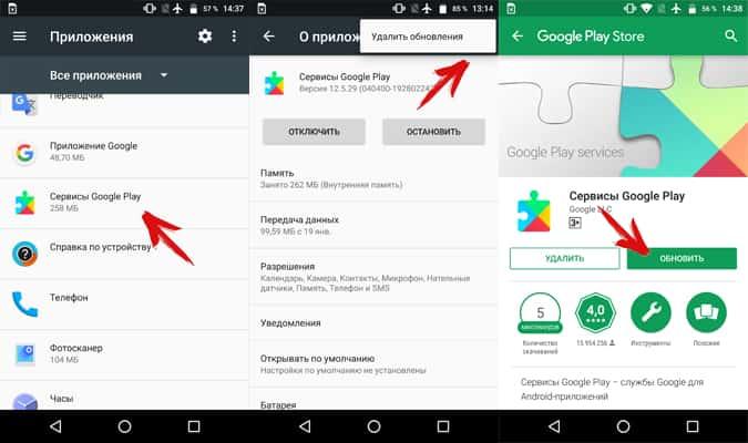 сервисы Google Play 2