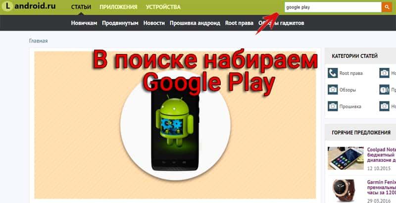 сервисы Google Play 3