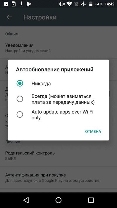 сервисы Google Play 4