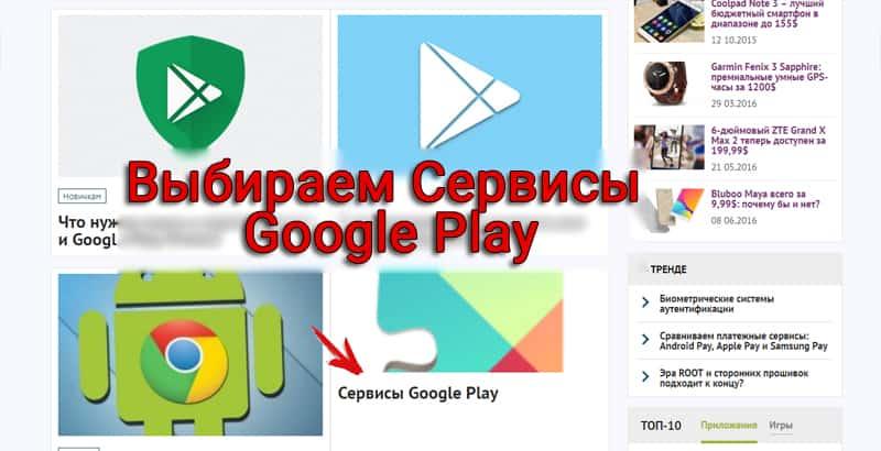 сервисы Google Play 5