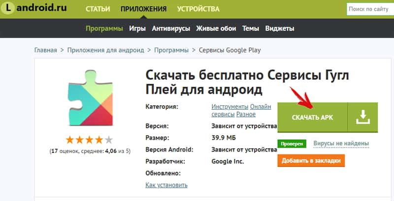сервисы Google Play 6