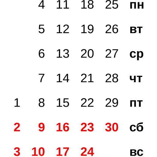 Приложение proizvodstvennyj kalendar скриншот 1